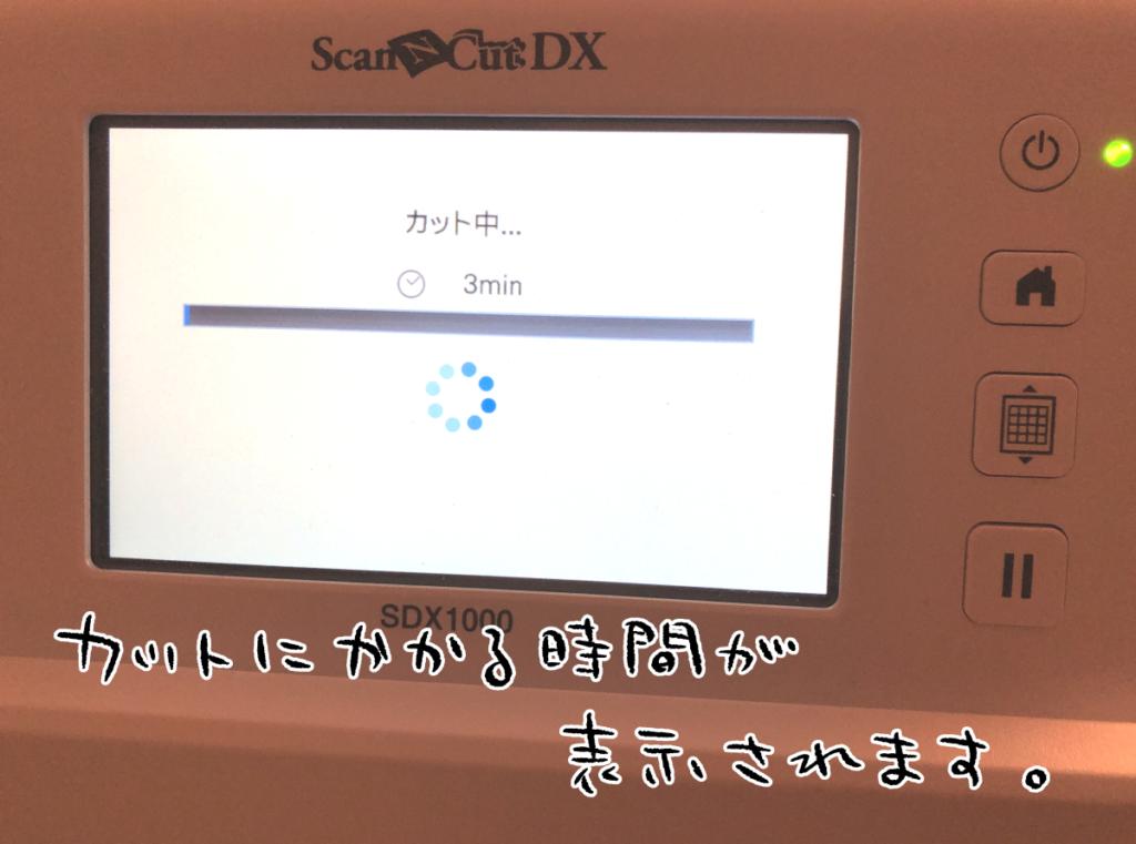 スキャンカットSDX1000の液晶画面