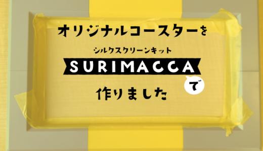 オリジナルコースターをSURIMACCA(スリマッカ)で作りました