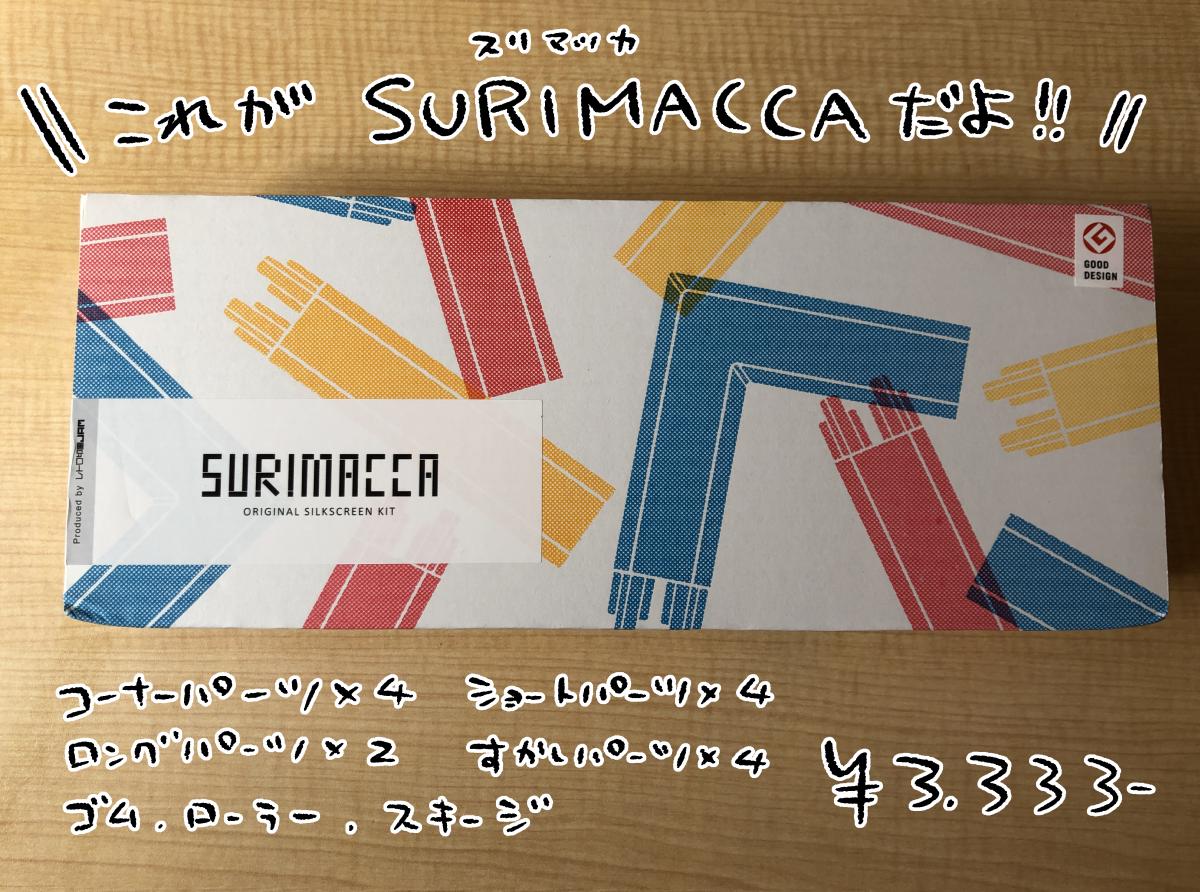 SURIMACCA(スリマッカ)