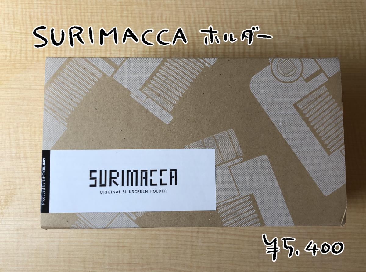 SURIMACCA(スリマッカ)ホルダー