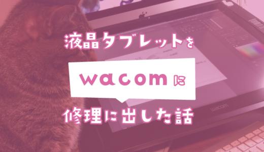 Wacom Cintiq Pro 16をwacomに修理に出した話