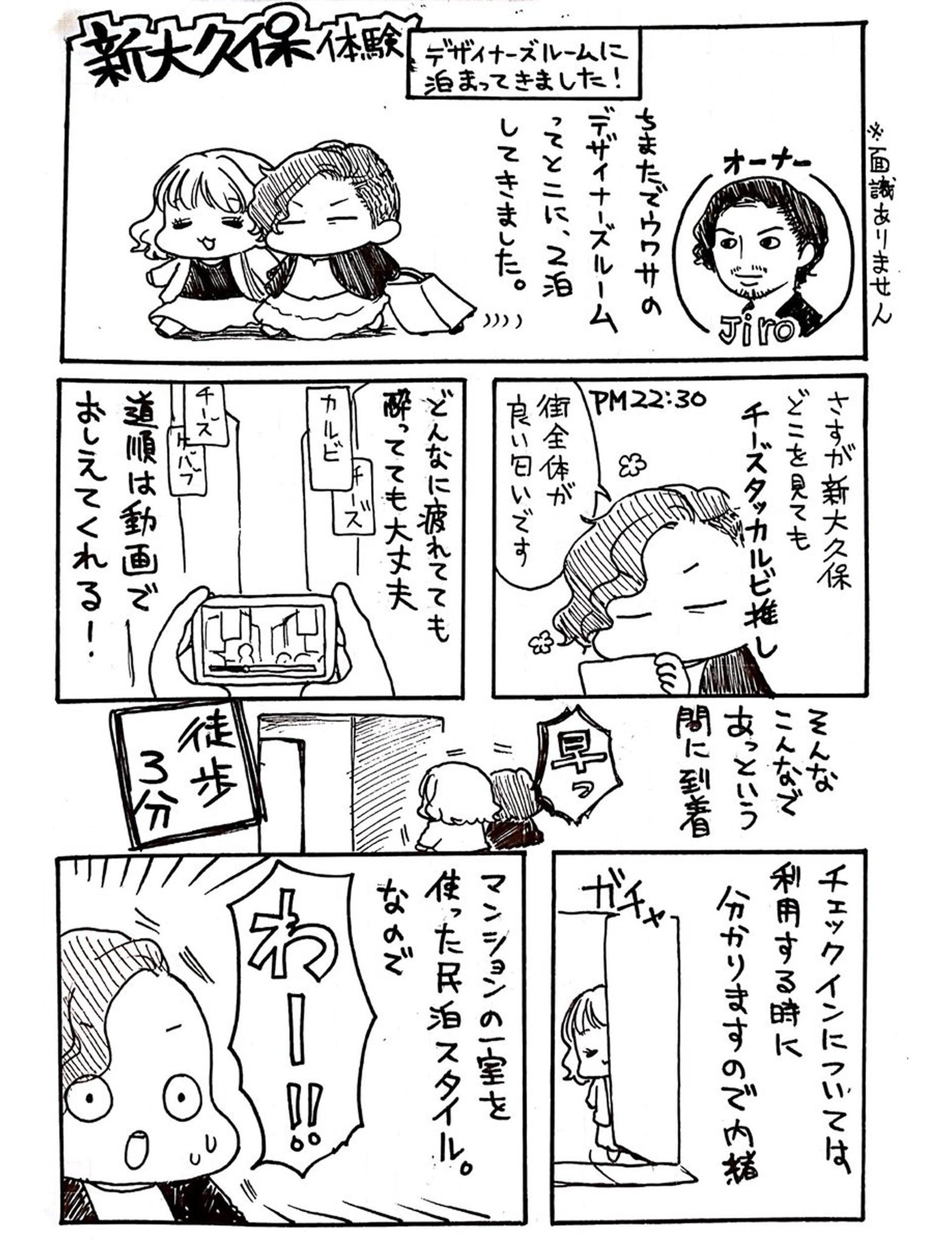 民泊体験レポ(新大久保編)