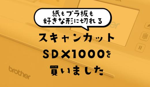 紙もプラ板も好きな形に切れるスキャンカットSDX1000を買いました