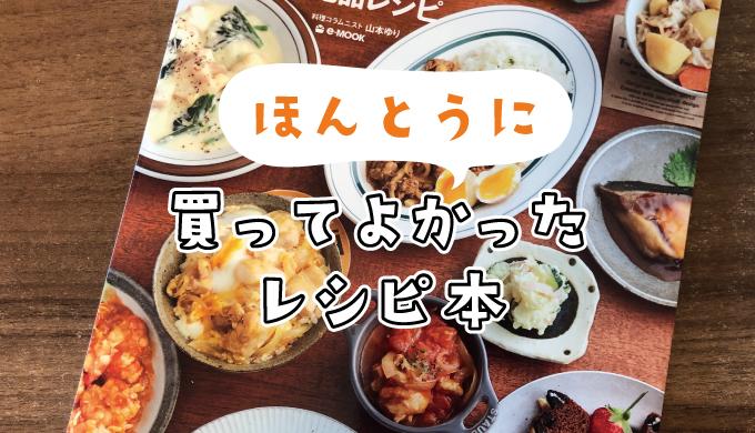 山本 ゆり レシピ