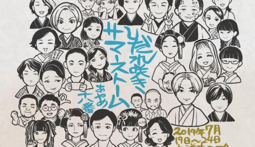 「あやめ十八番 しだれ咲きサマーストーム」観劇レポ