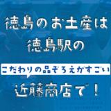 徳島のお土産は徳島駅のこだわりの品ぞろえがすごい近藤商店で