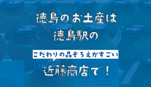 徳島のお土産は徳島駅のこだわりの品ぞろえがすごい近藤商店で!