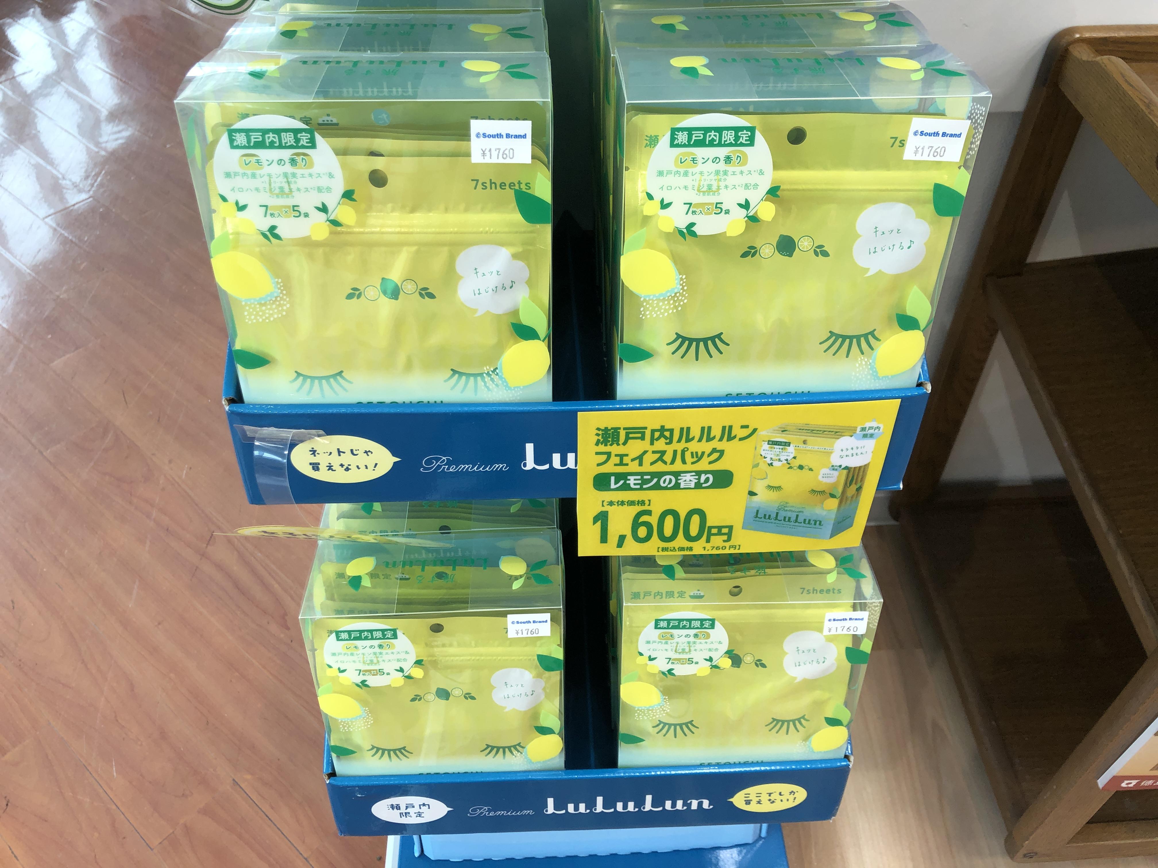 瀬戸内ルルルンフェイスパック レモンの香り