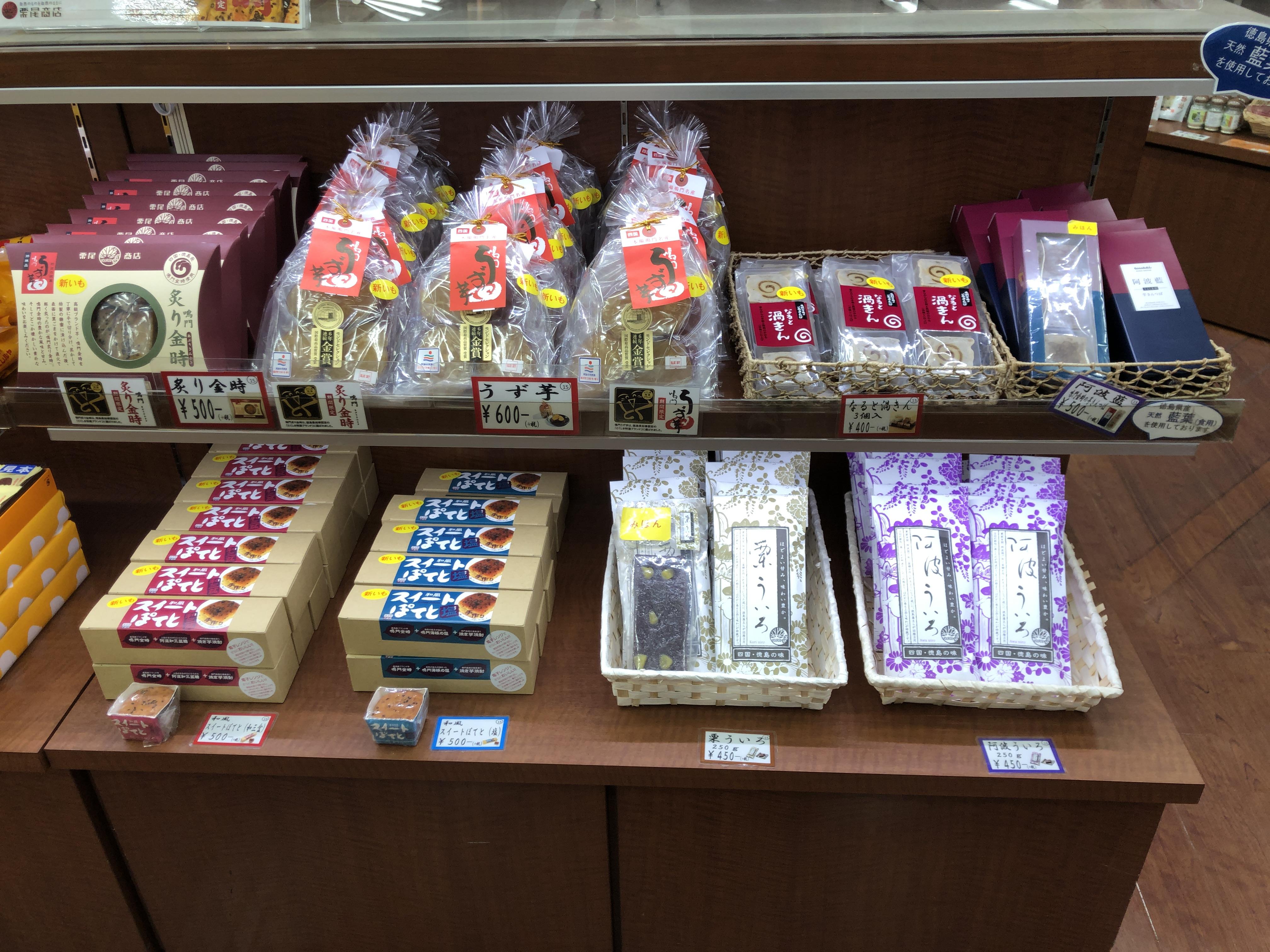 栗尾商店の鳴門金時のお菓子