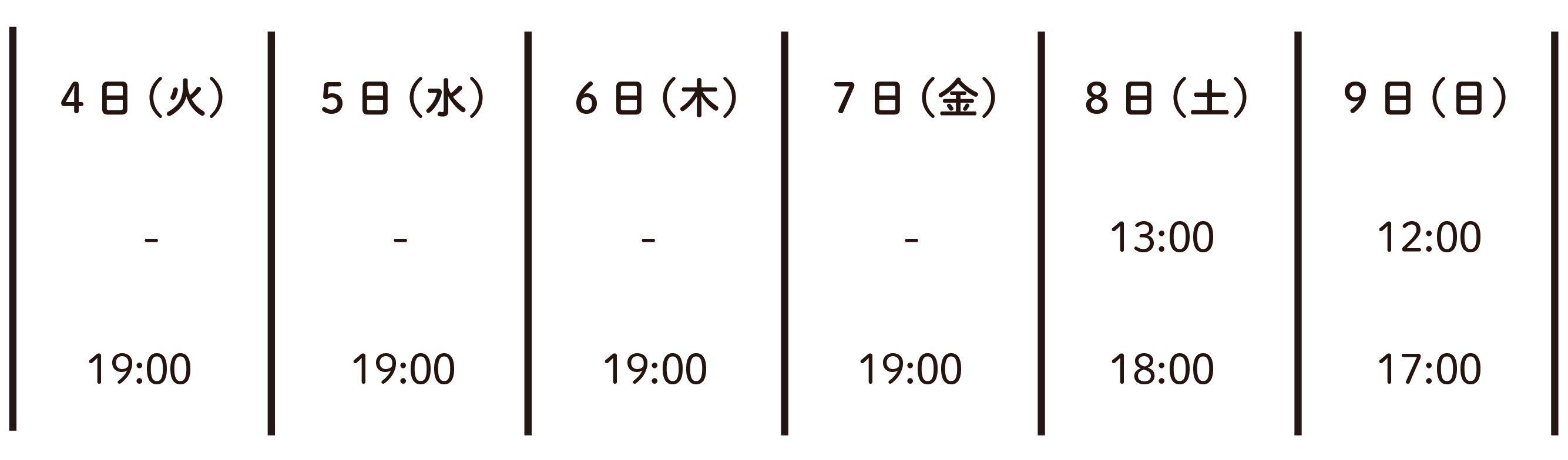 演劇チラシの日程デザイン 縦線タイプ