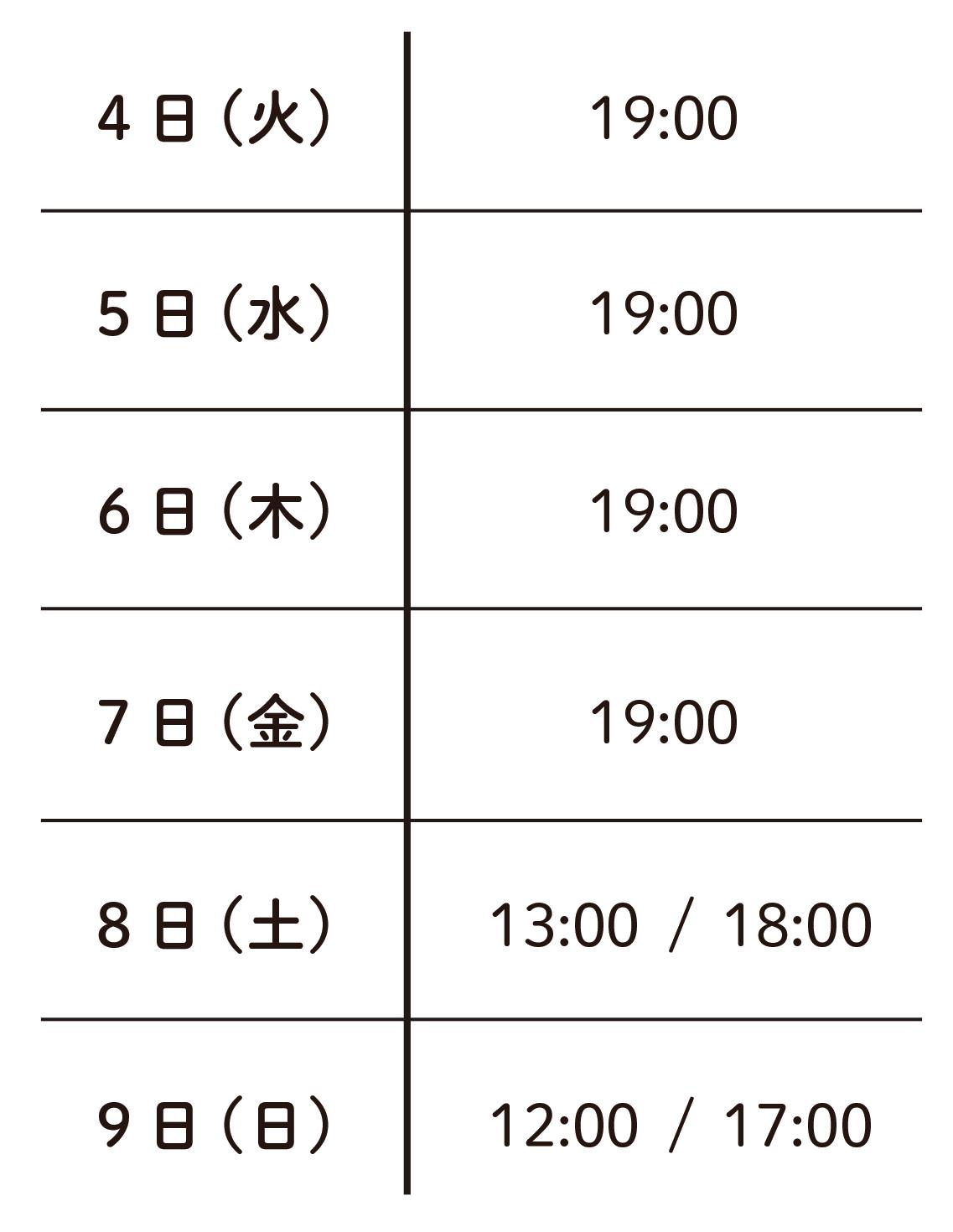 演劇チラシの日程デザイン 格子線タイプ