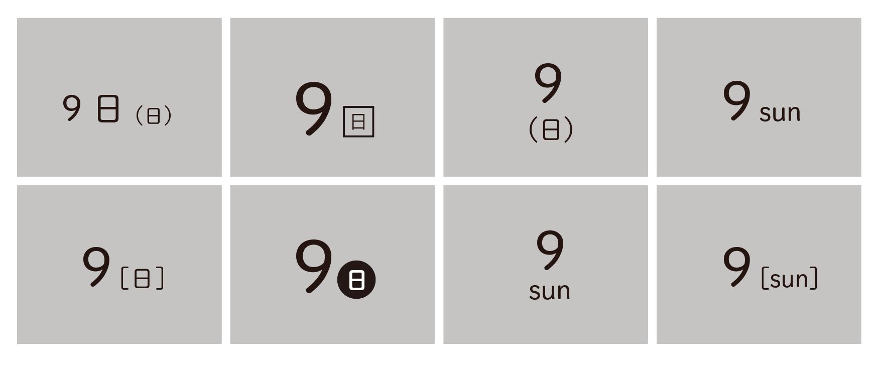 演劇チラシの日程デザイン 日付のパターン