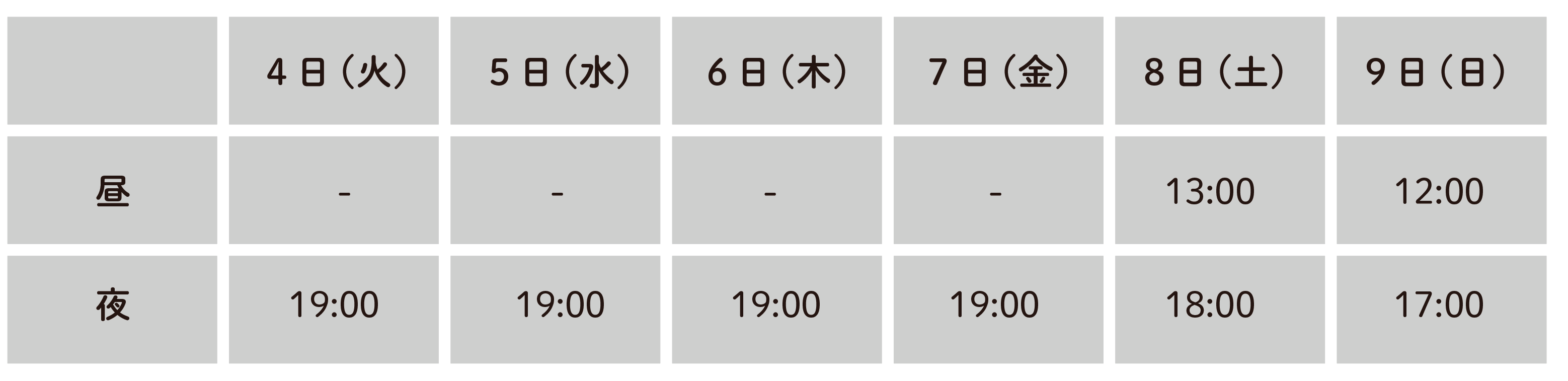 演劇チラシの日程デザイン 表タイプ
