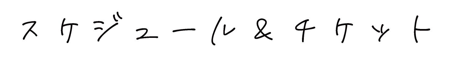 見出しのデザイン 手書き