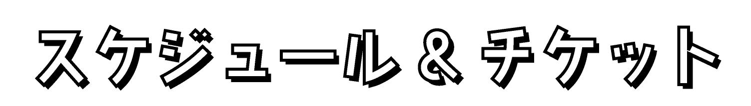 見出しのデザイン フチ文字&影