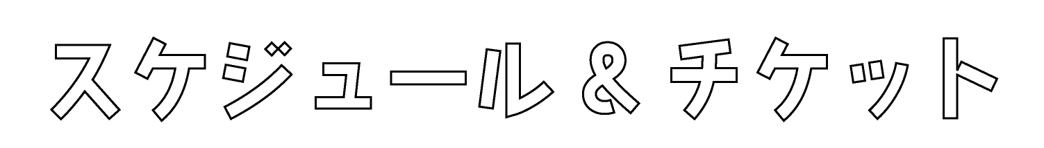 見出しのデザイン フチ文字