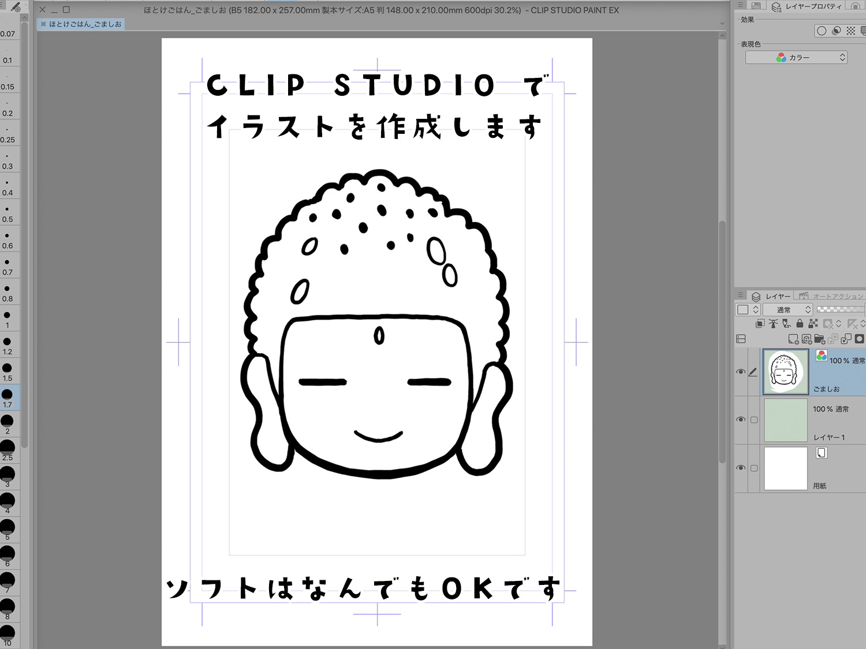 CLIPSTUDIOでイラストを描きます