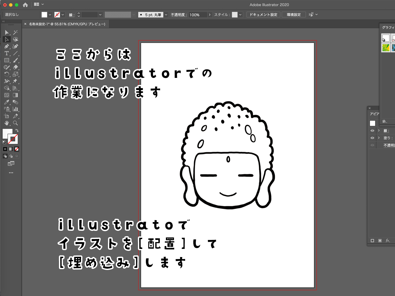 Illustratorでpsdファイルを配置します