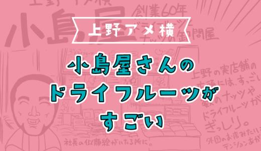 上野アメ横小島屋さんのドライフルーツがすごい