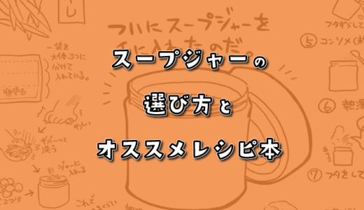 スープジャーの 選び方と オススメレシピ本