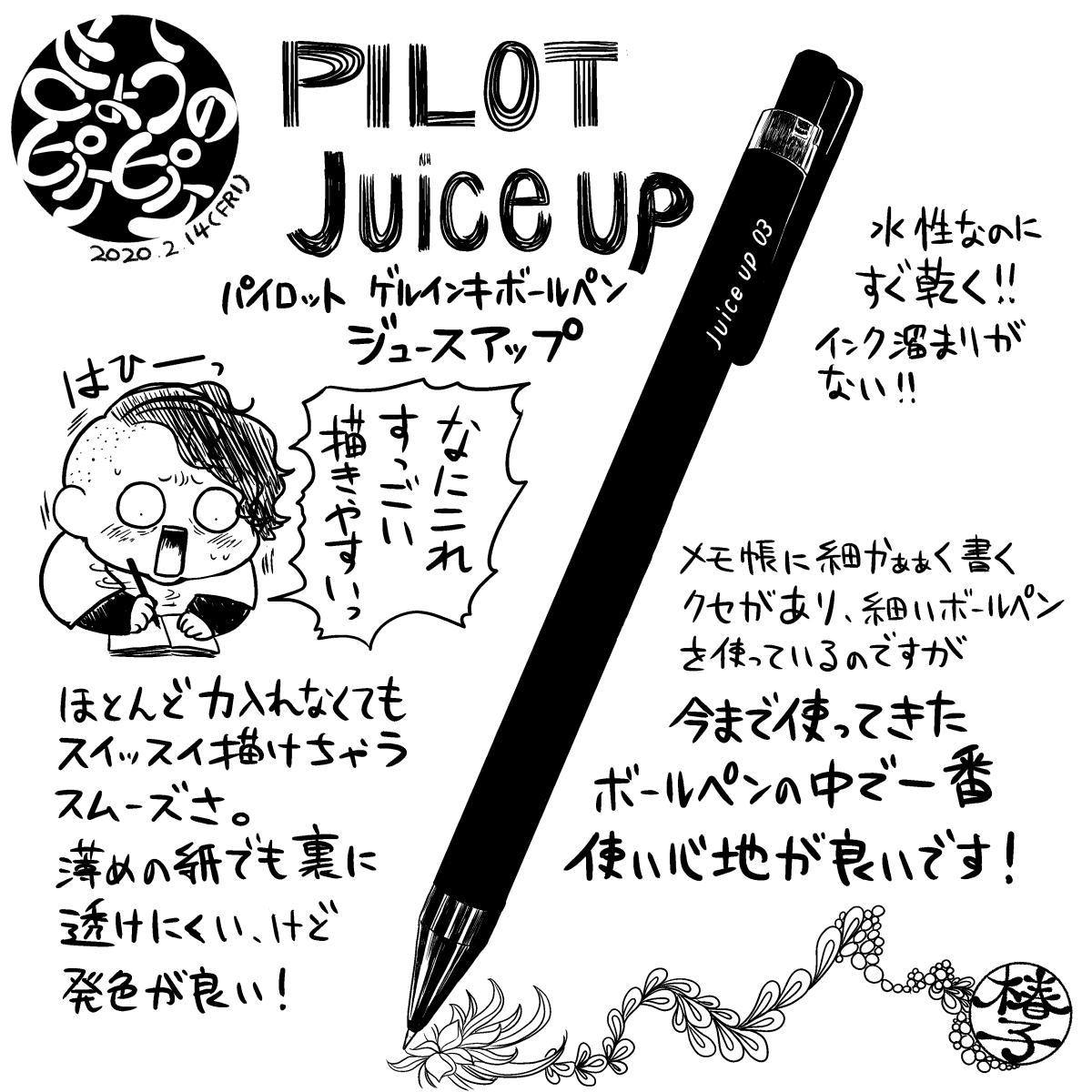 PILOT ジュースアップ
