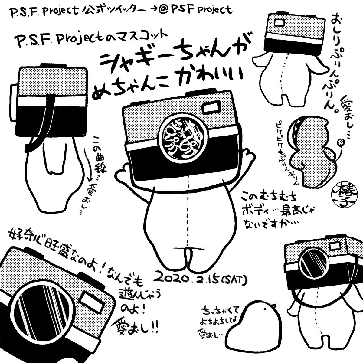 P.S.F Project シャギーちゃん