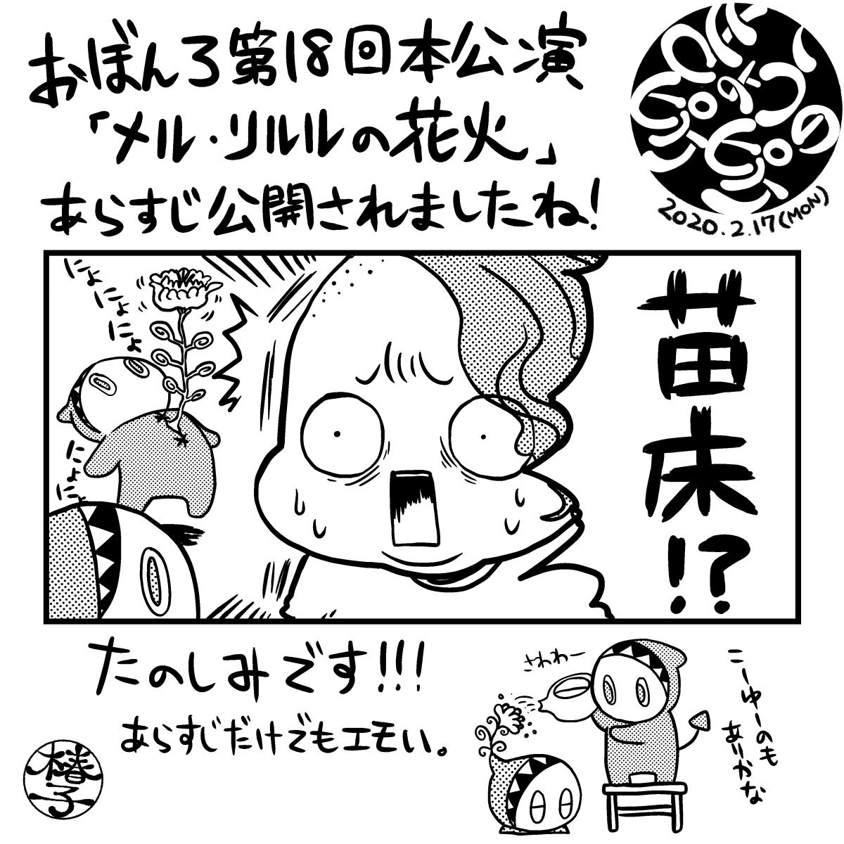 おぼんろ第18回本公演「メル・リルルの花火」