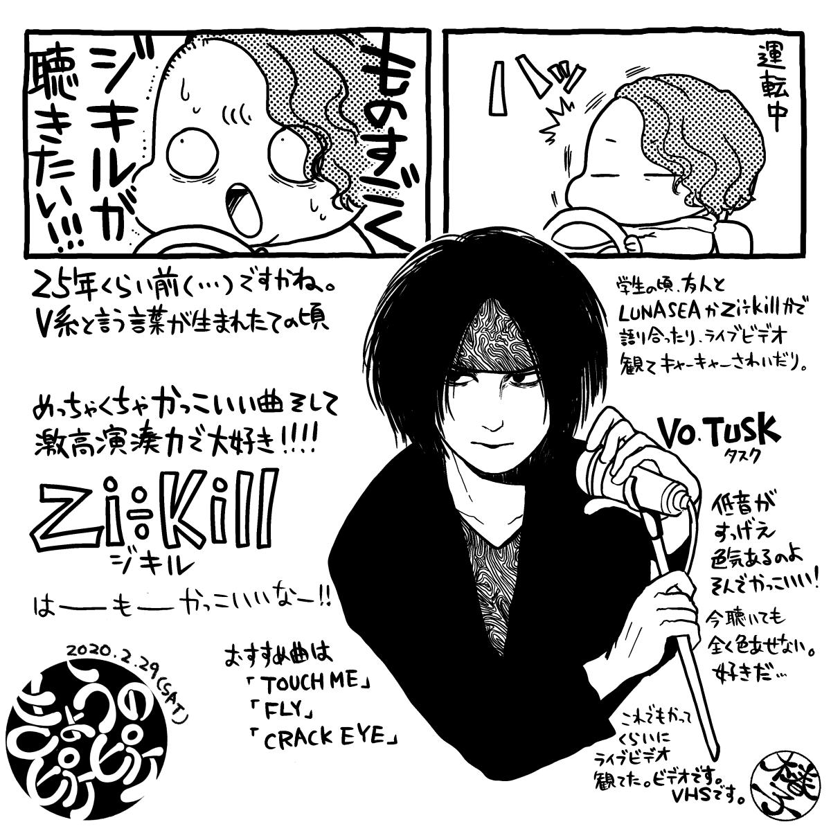 Zikill