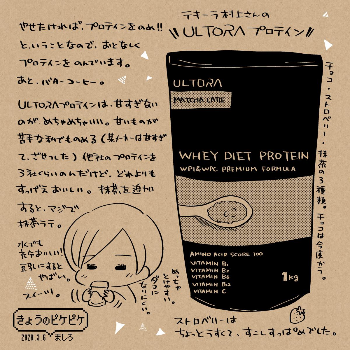 ULTORAのプロテイン