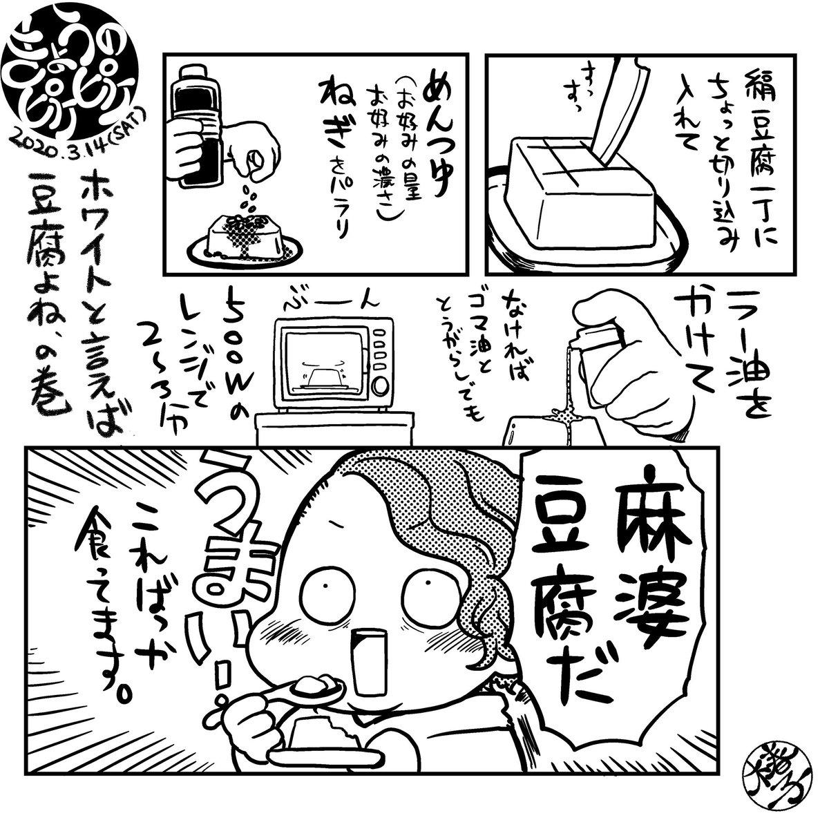 なんちゃって麻婆豆腐