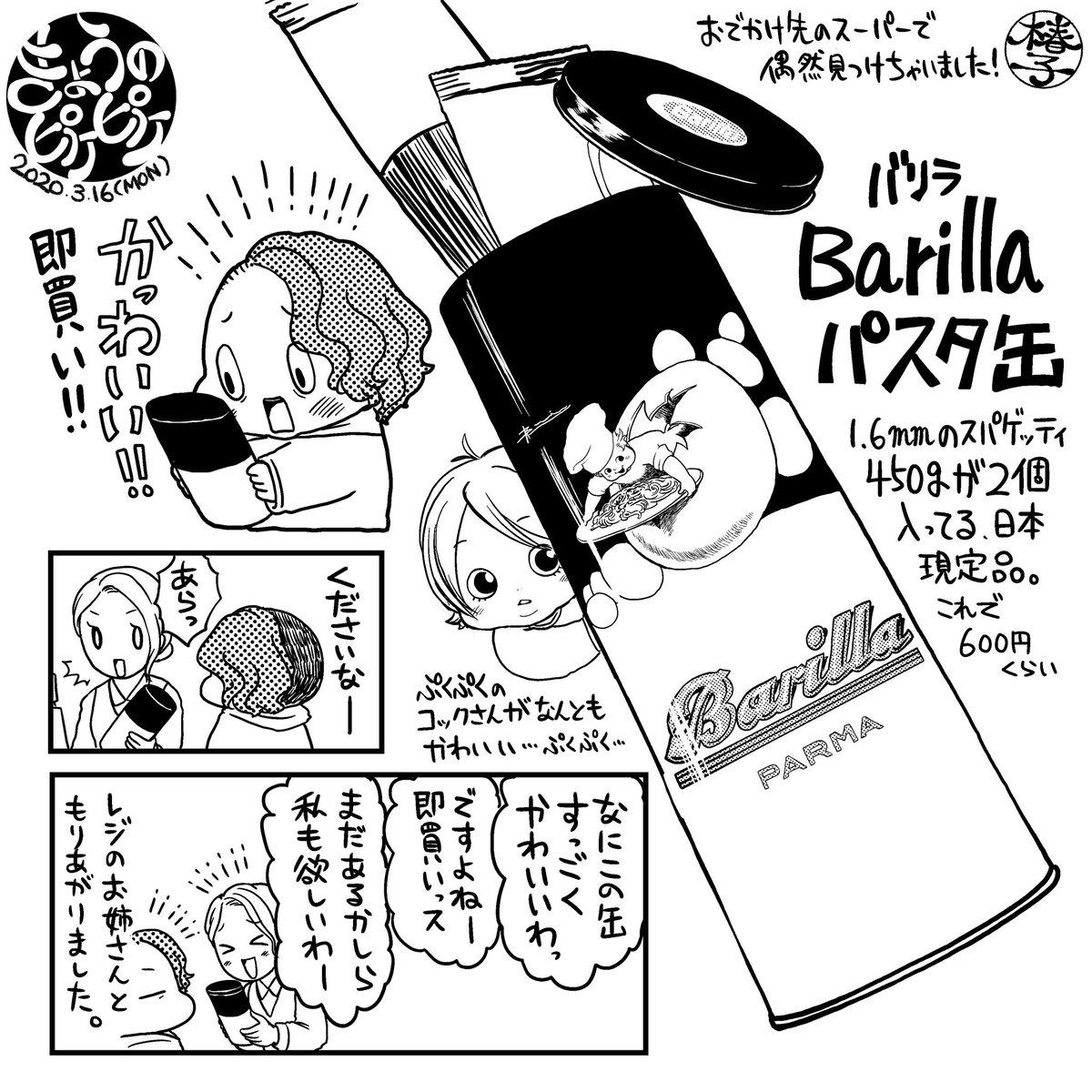 Barillaパスタ缶