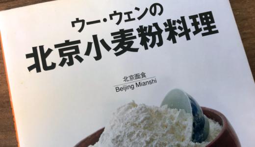 「ウー・ウェンの北京小麦粉料理」と小麦粉さえあれば