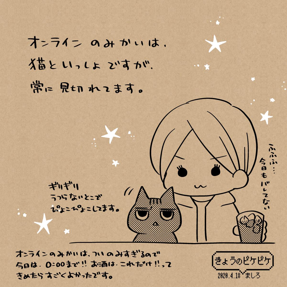 オンライン飲み会.1