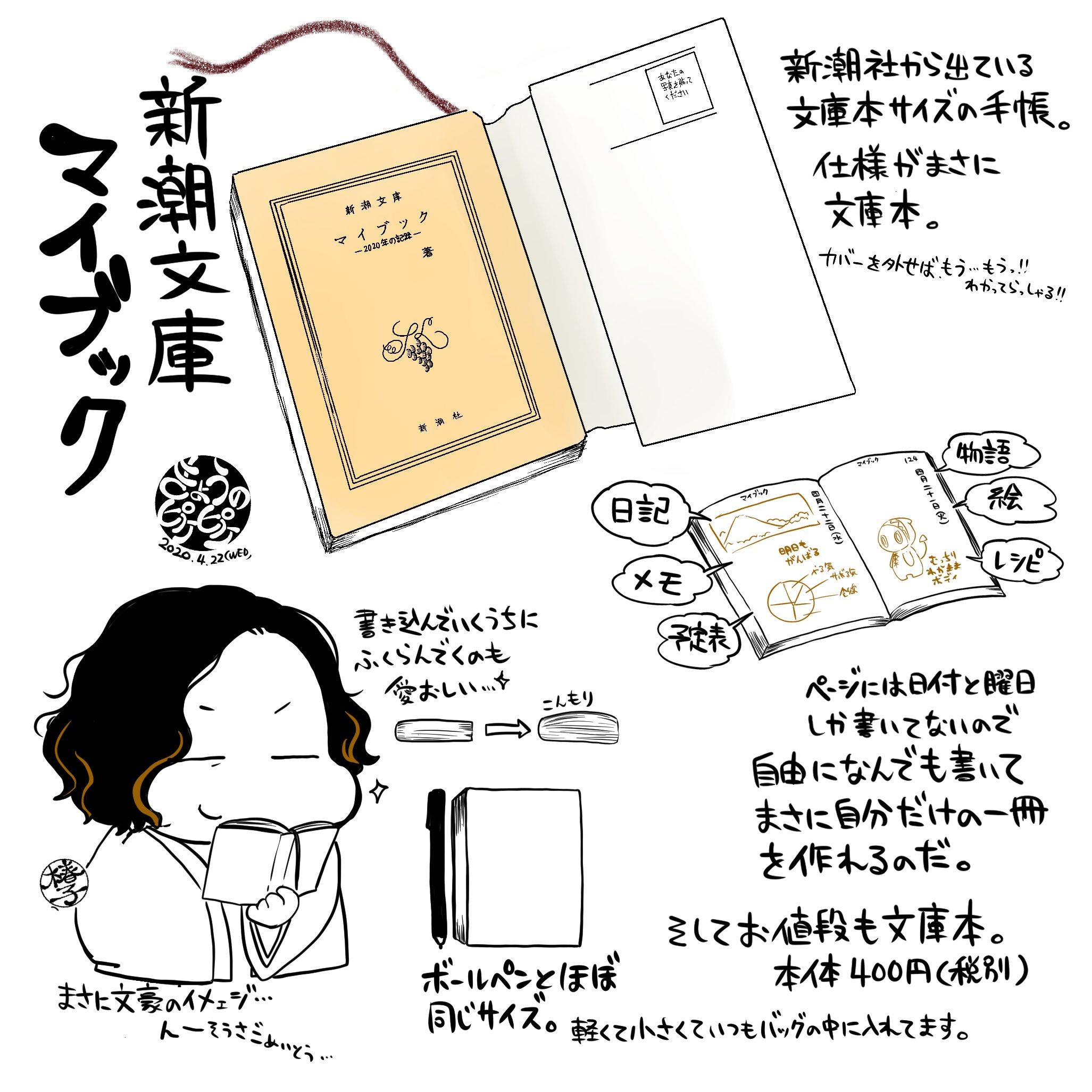 新潮文庫 マイブック