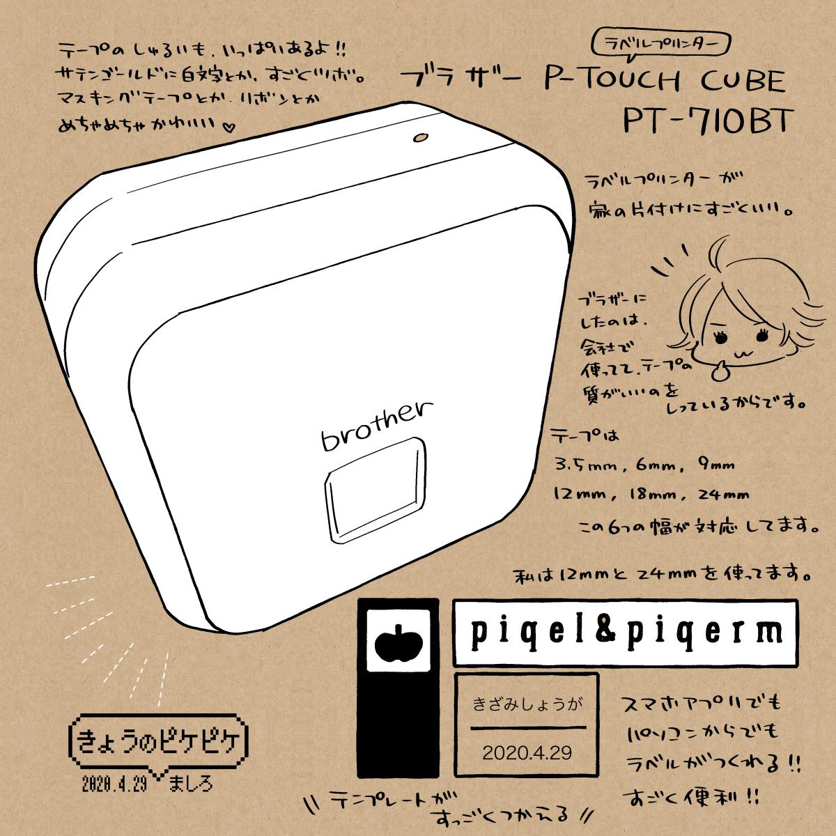 ピータッチ ラベルライター PT-P710BT