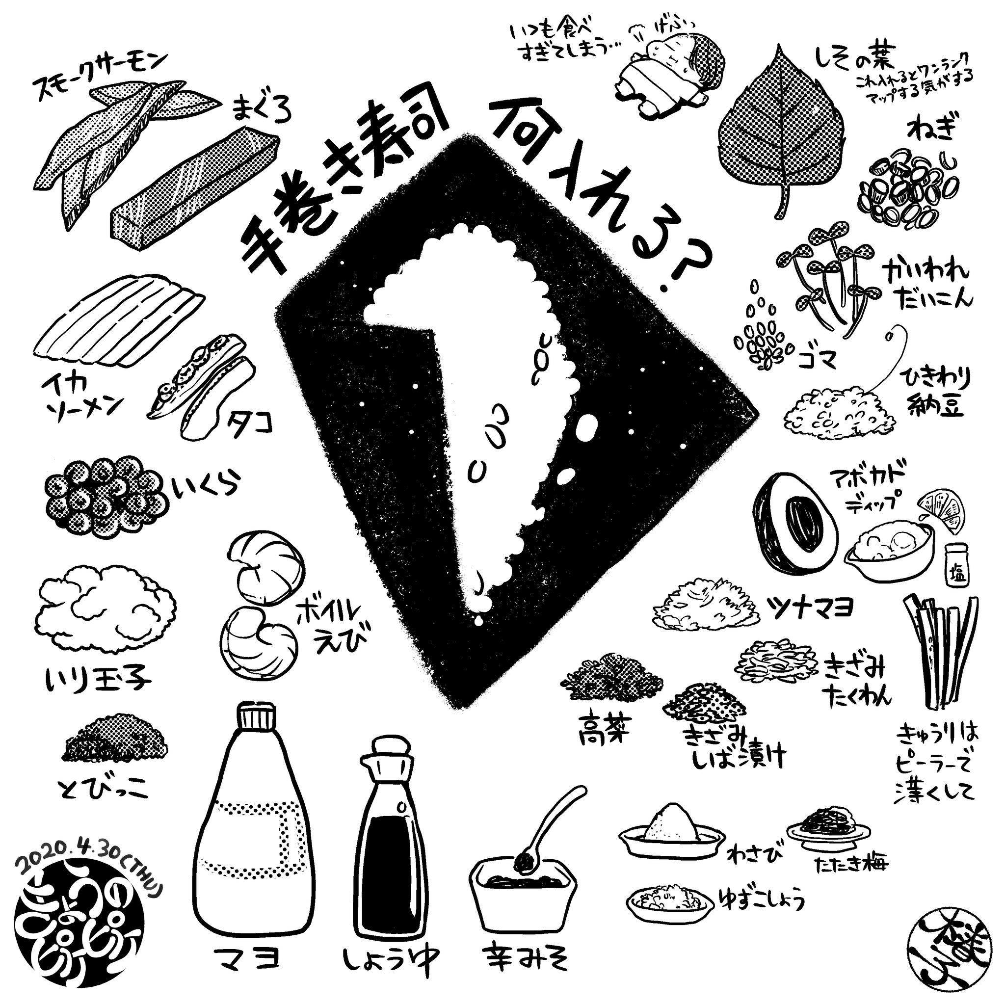 手巻き寿司に何を入れますか?