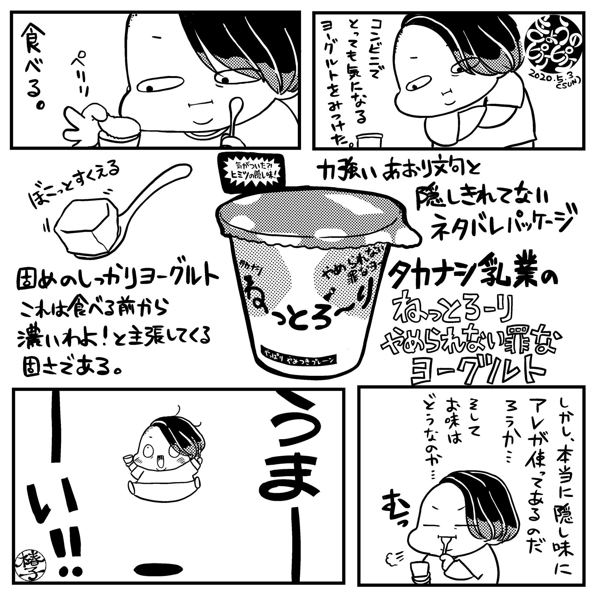 タカナシ乳業「ねっとろーりやめられない罪なヨーグルト」