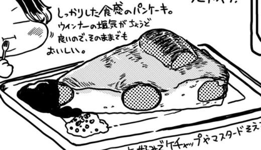 きょうのピケピケ.21