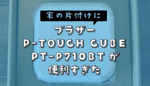 家の片付けにブラザー P-TOUCH CUBE PT-P710BTが便利すぎた