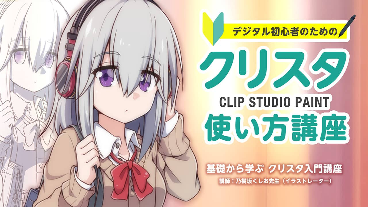 CLIP STUDIO PAINT デジタルイラスト入門講座