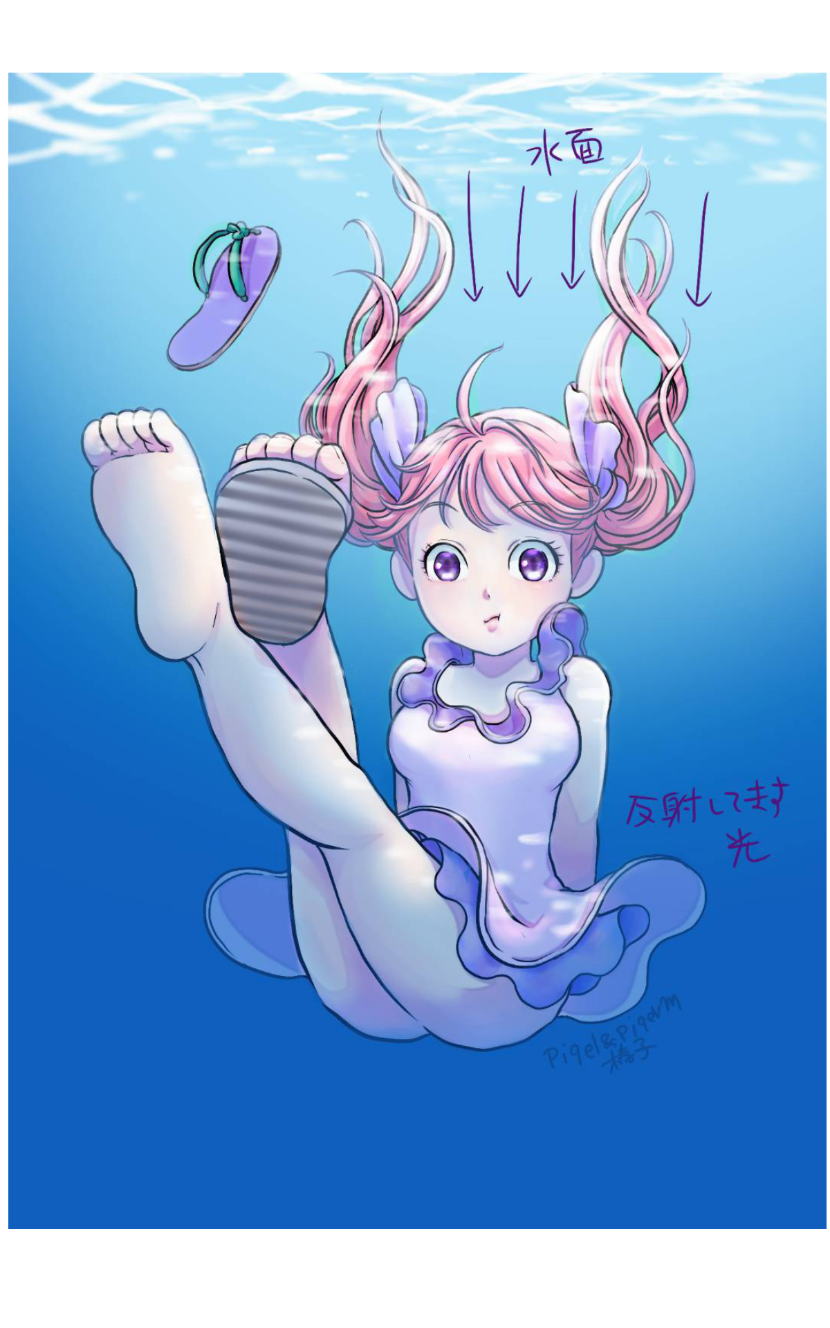 水中の表現.2