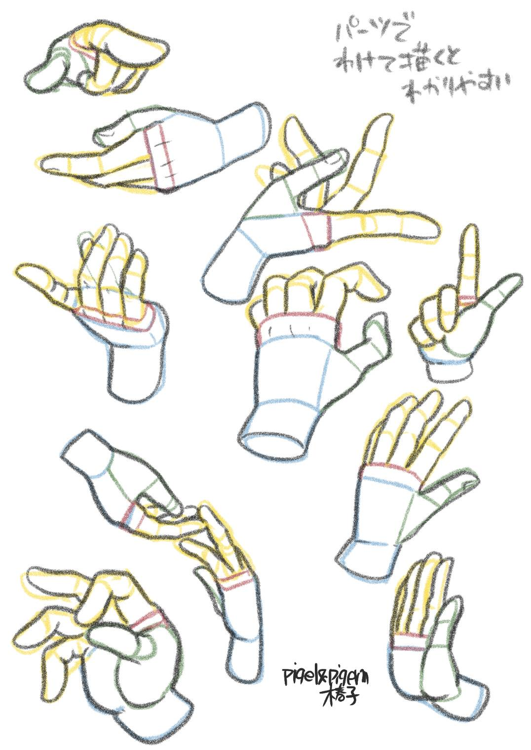 基本から始める!手の描き方講座