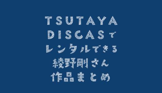 TSUTAYA DISCASでレンタルできる綾野剛さん作品まとめ